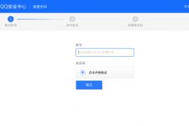 QQ申诉口子:不用QQ申诉直接修改QQ密码的方法之一