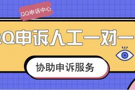 【人工QQ申诉一对一服务】:QQ申诉中心提供人工一对一协助申诉服务