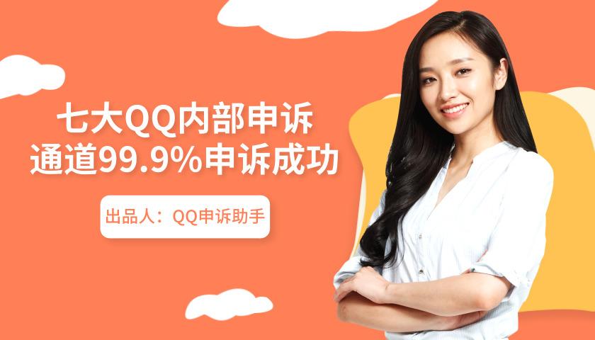 史上最全最强的QQ申诉技术教程,尽在荔枝微课,助你100%成功找回你的QQ